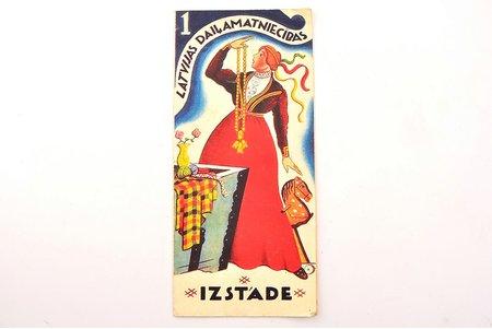 booklet, Latvijas daiļamatniecības izstāde. N. Strunke drawings, Latvia, 1937, 41.7 x 22.9 cm
