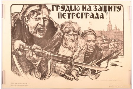 """Apsit Alexander (1880–1944), With chest at the defense of Petrograd!, 1967, poster, paper, 38.7 x 56.8 cm, publisher - """"Советский художник"""", Moscow;  № 3 from compilation """"Дорогой борьбы и побед"""""""