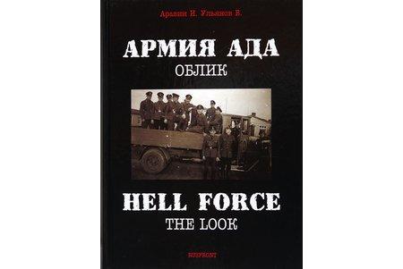 """""""Армия ада. Облик"""", И. Аравин, В. Ульянов, 2006 g."""
