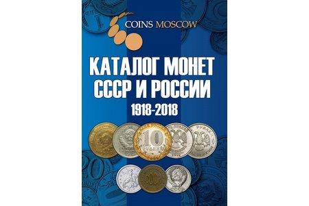 """""""Каталог Монет СССР и России 1918-2018"""", 2017, КОИНСС"""
