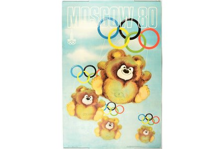 Moscow 80, olympic games, 1980, paper, offset, 86.2 x 57.2 cm, artist - D. Alekseeva, publisher - LIESMA