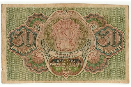 30 rubles, banknote, USSR, VF