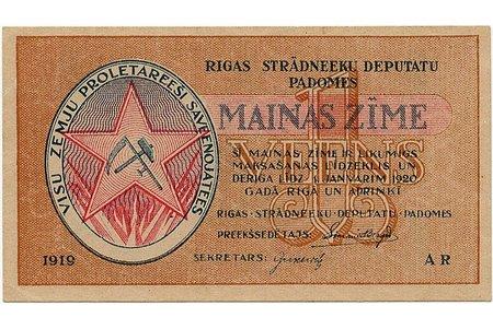 1 ruble, banknote, Rigas Strādneeku Deputatu Padome, 1919, Latvia (LSPR), UNC