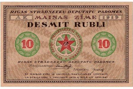 10 rubles, banknote, Rigas Strādneeku Deputatu Padome, 1919, Latvia (LSPR), UNC
