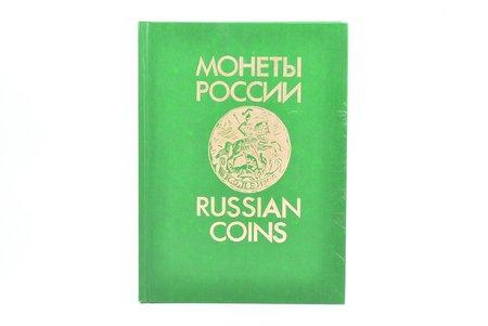"""""""Монеты России 1700-1917"""", В. В. Уздеников, 1992, Moscow, ДАТАСТРОМ"""