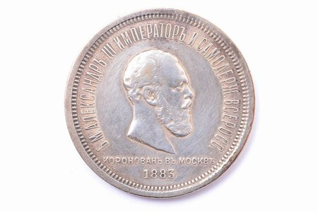 1 ruble, 1883, dedicated to the coronation of Alexander III, silver, Russia, 20.65 g, Ø 35.9 mm, VF