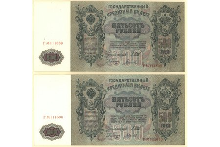 500 rubles, bon, numbers are sequential, 1912, Russian empire, UNC