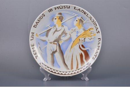 sienas šķīvis, Zeme un darbs ir mūsu labklājības pamats, porcelāns, J.K. Jessen rūpnīca, Rīga (Latvija), 20 gs. 30tie gadi, Ø 24.5 cm, pēc Niklava Strunke meta