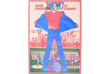 После работы на стадион!, 1986 г., бумага, 67 x 48.2 см, художник - Э. Арцрунян