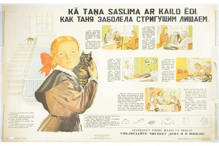 How Tanya got sick with bald ringworm, 1955, paper, 57.5 x 90.5 cm, Publisher -  National sanitary education instance, artist - E. A. Shklovskaya