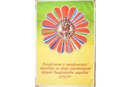 """2nd USSR nations spartakiad, paper, 106.5 x 72.5 cm, artist V. G. Hrapovitskij, publisher - """"Fizkultura i sport"""",  Moscow"""