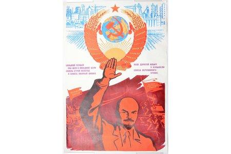 "Solovyov Mikhail Mikhailovich (1905–1990), Propaganda, paper, 86.4 x 58.4 cm, publisher - ""Izobrazitelnoe iskusstvo"""