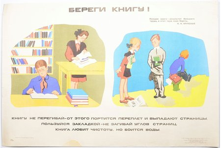 "poster, Take care of the book!, USSR, 1968, 83.5 x 55.8 cm, artist - E. S. Filimonovs, publisher - ""Kniga"", Moscow"