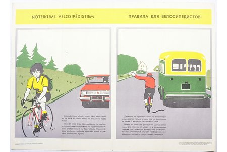 Traffic rules for bicyclists, 1973, paper, 42.7 x 58.9 cm, artist - E. Skujinsh, publisher - LSSR traffic inspection of Ministry of Internal Affairs, Central committee of The Red Cross Society of LSSR, Riga