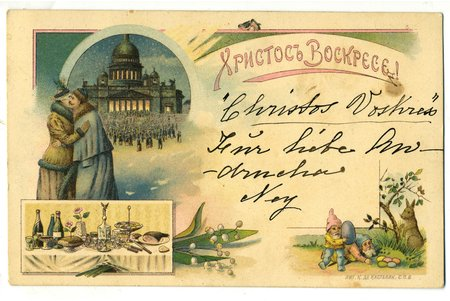 postcard, Saint Petersburg. St. Isaac's Cathedral. The first Russian Easter postcard. The postcard was made in 1898 in the lithography of Karl de Castelli in Saint Petersburg. It is known, that the postcard was sent by post on March 25 1898 (Lit.: Филокартия, No 2(22) 2011), Russia, the border of the 19th and the 20th centuries, 14.6x9 cm