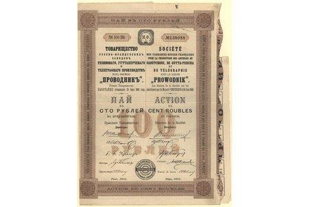 """100 рублей, облигация, Товарищество """"Проводникъ"""", № 138088, Рига, 1913 г., Российская империя"""