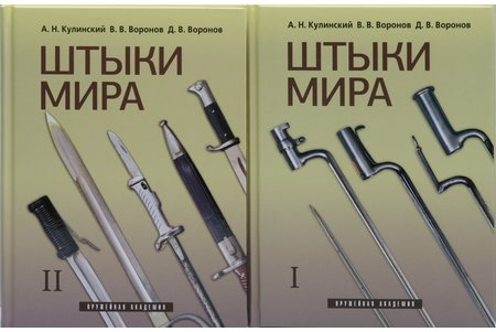 """Штыки мира (в 2-х томах). Bayonets of the World (in 2 Vols)"", Кулинский А. Н., 2002 г., Атлант"
