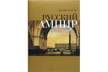 """""""Русский ампир"""", Гайдамак А., 2000, Трилистник"""