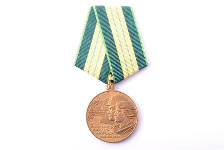 медаль, За строительство Байкало-Амурской магистрали, СССР, 37 x 32.1 мм