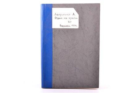 """Аркадий Аверченко, """"Отдых на крапиве"""", новая книга рассказов, 1924, Добро, Warsaw, 158 pages, stamps, 19.5 x 12.7 cm"""