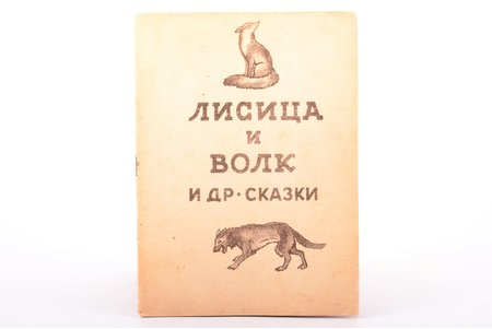 """Лисица и Волк и др. сказки"", художник А. Савченко(?), 1942(?), Riga(?), 23 pages, water stains, 20.5 x 15 cm, notes on the inner side of back cover"