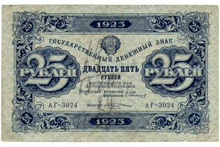25 rubles, banknote, 1923, USSR, VF