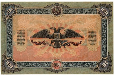 1000 rubles, banknote, The ticket of the State Treasury of the supreme command of the armed forces in the south of Russia, 1919, Russia, AU, XF