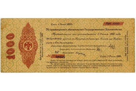 1000 рублей, облигация займа, 5% краткосрочное обязательство Государственного Казначейства, 1920 г., Российская империя