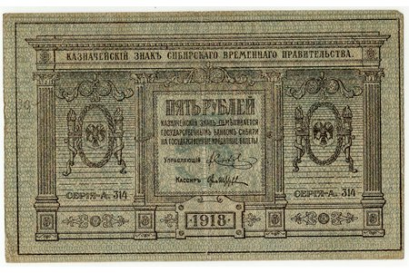 5 rubles, banknote, Provisional Government of Siberia, 1918, Russia, XF