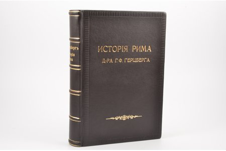 """Г. Ф. Герцберг, """"История Рима"""", 1898, Изданiе Южно-Русскаго Книгоиздательства Ф. А. Iогансона, Kiev-Kharkov, 672 pages, leather binding, foxing, illustrations on separate pages, map in attachment, 23 x 15.2 cm, stamp on the title page, insect damage, underlines on p. 72, 485"""