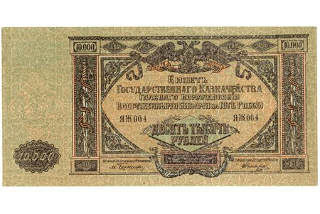 10000 rubles, banknote, The ticket of the State Treasury of the supreme command of the armed forces in the south of Russia, 1919, Russia, AU