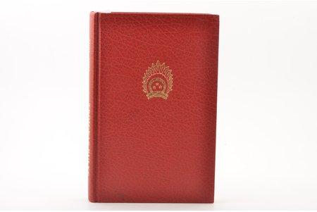 """Kārlis Lauks, """"Troickas pulks. Dienas grāmata par pulka gaitām"""", 1978 g., издание автора, Toronto, 240 lpp., zīmogi, 21.6 x 13.6 cm, pielikumā karte uz atsevišķas lapas"""