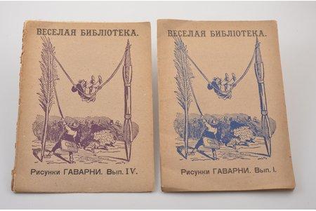 """""""Весёлая библиотека"""", рисунки Гаварни, Выпуск 1 и 4, 1903 g., каталог издательства """"Весёлой библиотеки"""", Sanktpēterburga, 8 + 8 lpp."""