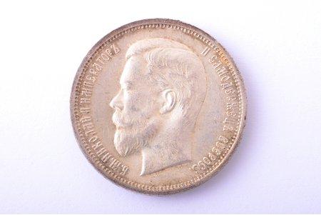 50 kopeikas, 1912 g., EB, sudrabs, Krievijas Impērija, 10.00 g, Ø 26.8 mm, AU