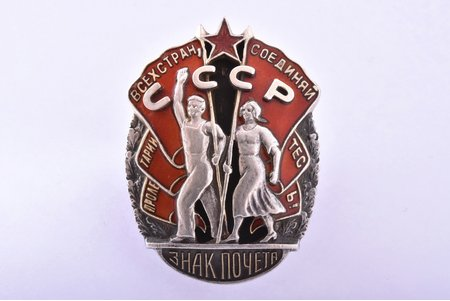 "order, Badge of Honour, № 26591, USSR, 46.3 x 33.6 mm, one letter ""C"" is reconstructed, shortened screw"