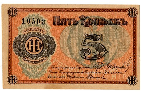 5 kopeck, stamp money, Consumer Society at the Lyubertsy Plant of the International Harvesting Machine Company in Russia, 1919, Russia, AU, XF