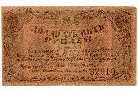 25 rubles, exchange mark of the Sochi Treasury, 1920, F