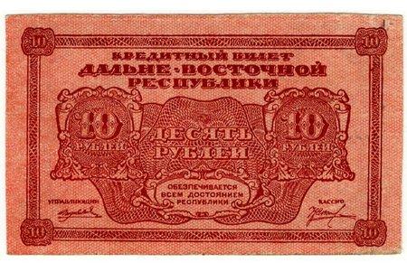10 рублей, кредитный билет, Дальневосточная Республика, 1920-1922 г., XF