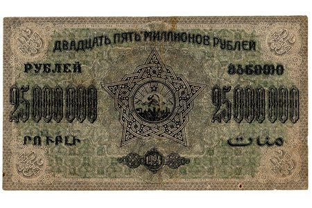 25 million rubles, banknote, Transcaucasian Democratic Federative Republic, 1924