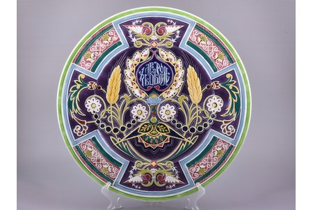 "decorative wall dish, ""Bread and Salt"", majolica, M.S. Kuznetsov manufactory, Russia, the end of the 19th century, Ø 41.3 cm, Tver factory"