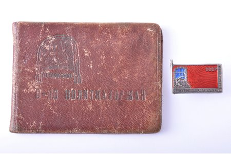 badge with document, Society of Former Political Prisoners and Exiled Settlers, awarded to Krevin Karl Petrovich, silver, 88 standart, USSR, 1927, 22 x 31.6 mm, 8.10 g, missing flagstaff