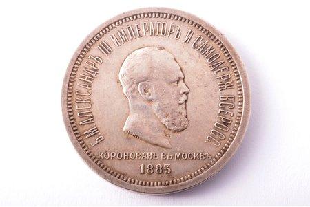 "1 ruble, 1883, ЛШ, ""Coronation of Emperor Alexander III"", silver, Russia, 20.67 g, Ø 35.7 mm, VF"