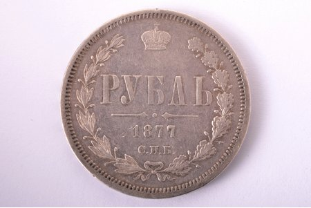 1 ruble, 1877, NF, SPB, silver, Russia, 20.62 g, Ø 35.5 mm, XF