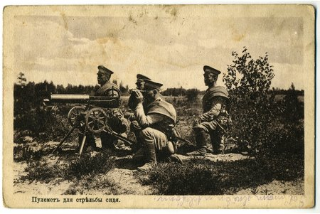 postcard, propaganda, machine gun for shooting in the sitting position, Russia, beginning of 20th cent., 14x9 cm