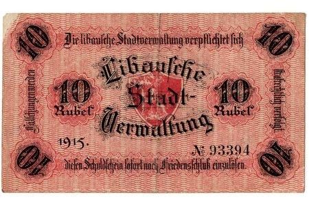 10 рублей, банкнота, Либавское городское самоуправление, 1915 г., Латвия, VF
