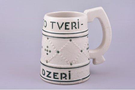 """beer mug, """"Sveiks to tveri - tukšu dzeri"""", faience, J.K. Jessen manufactory, Riga (Latvia), 1933-1935, h (with handle) 14.6 cm, second grade"""