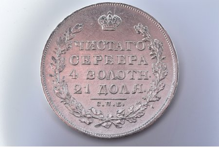 1 ruble, 1830, NG, SPB, (short ribbons in the coat of arms), silver, Russia, 20.42 g, Ø 35.7 mm, XF
