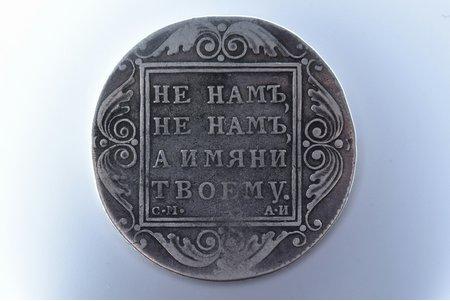 1 rublis, 1801 g., SM, AI, sudrabs, Krievijas Impērija, 19.73 g, Ø 36.8 mm, VF