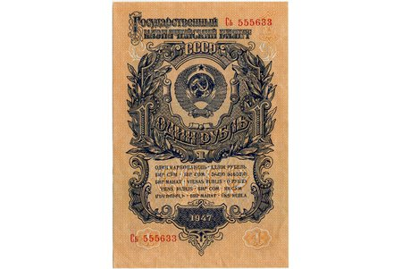 1 ruble, banknote, 1947, USSR, AU