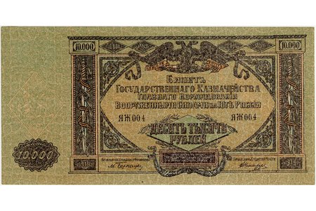 10000 rubles, banknote, The ticket of the State Treasury of the supreme command of the armed forces in the south of Russia, 1919, Russia, UNC